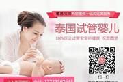有单侧输卵管除怎么才能去泰国试管婴儿生男孩